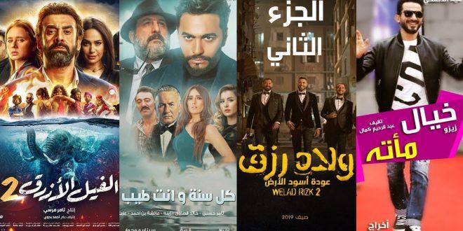 إيرادات أفلام عيد الأضحى